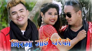 Bhirma Gai Chareko by Yubraj Magar & Ishwari Rana भिरमा गाई चरेको Feat. Ramji Khand & Rina Thapa