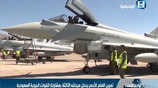 تمرين العلم الأحمر يدخل مرحلته الثالثة بمشاركة القوات الجوية السعودية