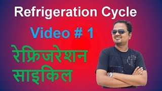 Refrigeration Cycle in Hindi  l रेफ्रिजरेशन सायकल l