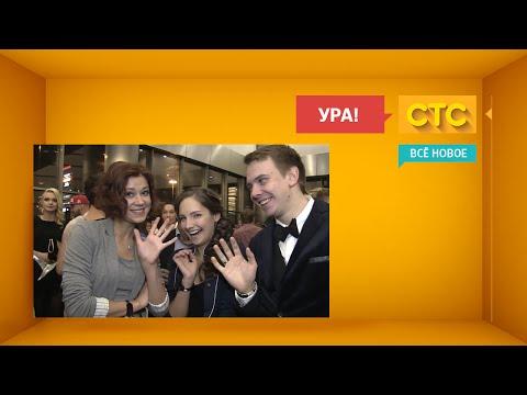 СТС на премиии OOPS! Choice Awards
