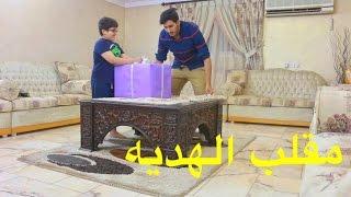 مقلب الهديه في اخوي الصغير - هديه ثانيه !!! prank