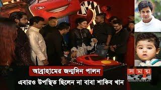 Exclusive:আব্রাহামের জন্মদিন পালন | এবারও উপস্থিত ছিলেন না বাবা শাকিব খান | Shakib Khan | Apu Biswas