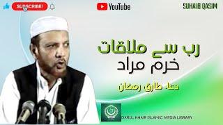 Khuram Jah Murad (RA)-Rab Se Mulaqat