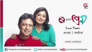 Dui Dugune Prem | Rupankar | Subhamita | Audio Jukebox