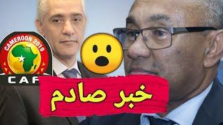 عاجل المغرب يتجه لرفض تنظيم كأس أمم إفريقيا 2019 بسبب.. ورئيس الكاف يتهم البعض بالغيرة