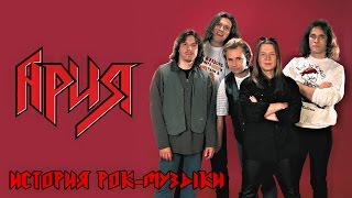 История рок-музыки: Ария