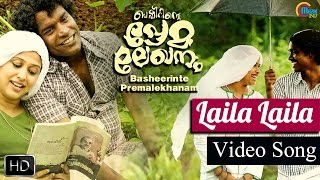 Basheerinte Premalekhanam | Laila Laila Song Video Ft Manikandan, Ranjini Jose | Official