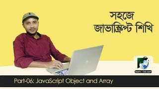 JavaScript Bangla Tutorial-06 | JavaScript Object and Array