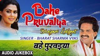 BAHE PRUVAIYA | BHOJPURI LOKGEET AUDIO SONGS JUKEBOX| SINGER - BHARAT SHARMA VYAS | HAMAARBHOJPURI