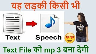 How to Convert Hindi Text to speech Mp3 file offline in Hindi