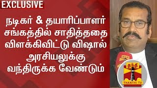 Vishal should have explained his work in Nadigar Sangam & Producers Council before entering politics