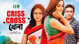 Bangla Telefilm Criss Cross (ক্রিস ক্রস) | Richi Solaiman, Aparna, Milon by Dodul