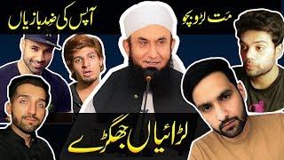Stop Fighting | Message | Tariq Jameel | Ducky Bhai, Sham Idrees, ZaidAli, Rahim Pardesi, Shahmeer