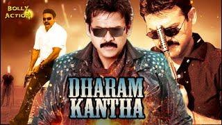 Dharam Kantha Full Movie | Hindi Dubbed Movies 2019 Full Movie | Venkatesh Movies | Ramya Krishnan