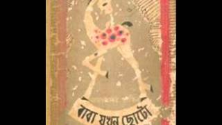 Bangla Audiobook - Baba Jokhon Chhoto 4 - Proffesor K Kamor