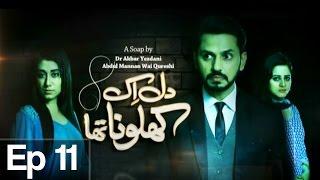 Dil Ek Khilona Tha - Episode 11 | Express Entertainment
