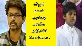 விஜய் மகன் குறித்து பரவிய அதிர்ச்சி செய்திகள் !!| Tamil Cinema News | tamil news today