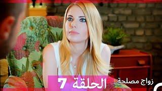 Zawaj Maslaha - الحلقة 7 زواج مصلحة