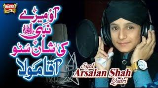 Arsalan Shah - Aqa Maula - New Naat 2017