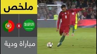 ملخص المباراة الودية بين المنتخب السعودي والبرتغالي