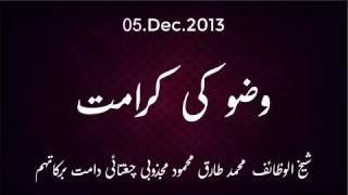 2013.Dec.05: Ubqari: Wazo ki Karamat