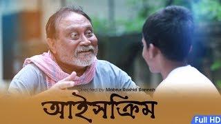 Ice Cream | Aly Zaker | Sotabdi Wadud | Nafija Jahan | Mabrur Rashid Bannah | Bangla Natok