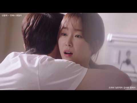 [Romantic Doctor, Teacher Kim OST] Shin Yong Jae(신용재 ) - Always Okay (언제나 괜찮아)