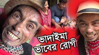 ভাদাইমা ভাবের রোগী | Pohela Boishakh | Tar Chera Vadaima | Matha Nosto | Bangla Comedy Video 2018
