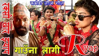New Teej Song 2074/2017 Raksi Khar Jhyap,HD,दरखानी बेलामा रक्सी खार झ्याप II,Lalit K.C Purnakla,BC