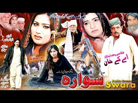 Pasho Islahi Drama SAWARAH - Jahangir Khan Pashto Movie - Pakistani Regional Movie