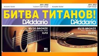 Тест струн D'Addario (Китай) VS D'Addario (США) | БИТВА ТИТАНОВ