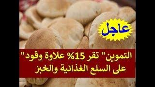 """جديد - """"التموين"""" تقر 15% علاوة وقود على السلع الغذائية والخبز - ومن يتحمل هذه التكلفة؟!"""