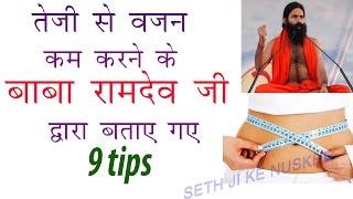 HOW TO REDUCE TUMMY FAT   Motapa kaise kam kare - पेट की चर्बी को कैसे कम करे Baba Ramdev