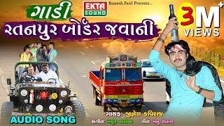 Gadi Ratanpur Border Jvani - Jignesh Kaviraj - New Song - Full Audio - EKTA SOUND