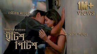 Itish Pitish | Tawsif | Sporshia | Bangla Romantic Short Film 2018