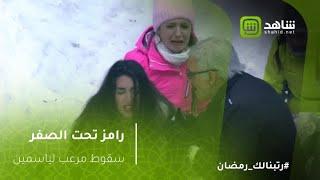 رامز تحت الصفر - سقوط مرعب لياسمين صبري في ثلج روسيا