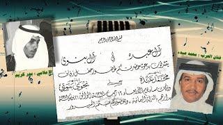 الإعلامي بدر كريم يبارك لمحمد عبده عقد قرانه الأول .. مع ايوه قلبي عليك التاع