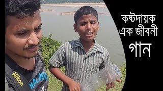 বেদনাদায়ক এক জীবনী গান-অন্ধ শিল্পী আরিফ সিলেট-Arif Sylet | Blind Arif song || Our Bangladesh
