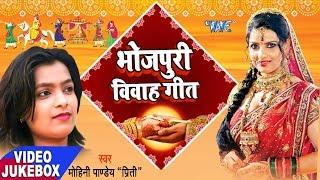 सुपरहिट विवाह गीत 2017 - Mohini Pandey - Sampurn Vivah Geet - Video JukeBOX - Bhojpuri Vivah Geet
