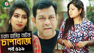 চাপাবাজ - পর্ব ৫১৯   New Comedy Natok Chapabaj - EP 519   Hasan Jahangir, Anonna Anu - কমেডি নাটক