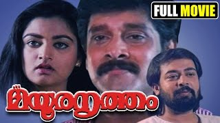 Mayoora Nirtham : Malayalam Full Movie HD