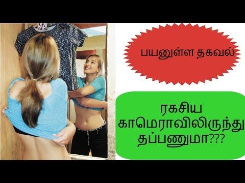 Xxx Mp4 ரகசிய கேமரா இருக்காயெங்குற பயமா How To Find Hidden Camera In Tamil SMart TAlk 3gp Sex