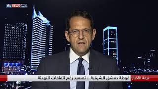 غوطة دمشق الشرقية.. تصعيد رغم اتفاقات التهدئة