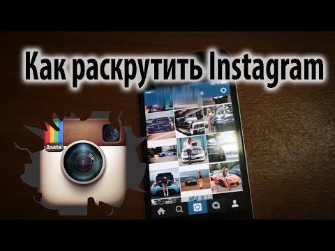 Как раскрутить инстаграм Instagram самостоятельно. Простой бесплатный способ - Jetispace.info Huge Collection of HD Videos