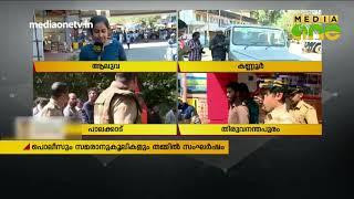 ആലുവയിലും വ്യാപക അക്രമം | Aluva Harthal | BJP Attack