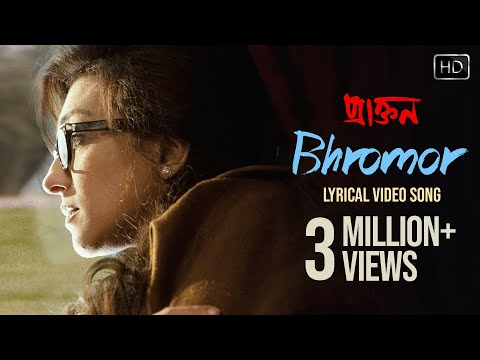 Praktan || BHROMOR-Bangla song LYRICAL || Surojit Chatterjee| Prosenjit & Rituparna