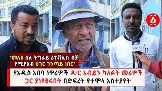Ethiopia: የአዲስ አበባ ነዋሪዎች ዶ/ር አብይን ካለፉት መሪዎች ጋር ያነፃፀሩበት በድፍረት የተሞላ አስተያየት