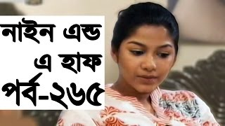 "Bangla Natok 2016 ""Nine And A Half"" Part - 265"