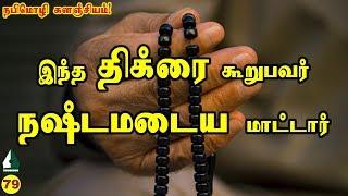 இந்த திக்ரை கூறுபவர் நஷ்டமடைய மாட்டார் | நபிமொழி | Tamil Aalim Tv | Tamil Bayan | Tamil Muslim