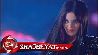 كليب المزه اللبنانية غناء دومينيك حورانى - سعد حريقة اخراج عمرو عبد الرحمن 2018 على شعبيات